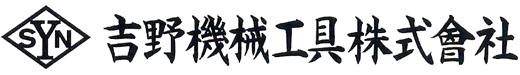 吉野機械工具株式会社